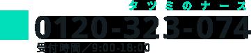 0120-323-074