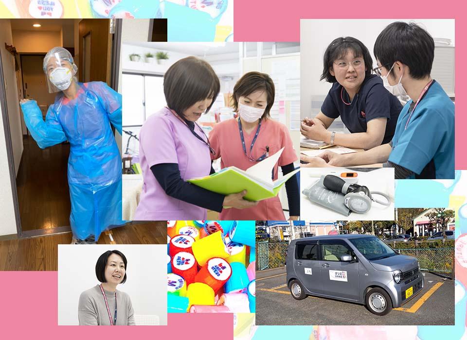 訪問看護で共につくる未来