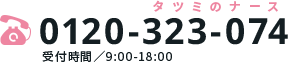 0120323074