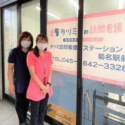 タツミ訪問看護ステーション菊名駅前サテライト