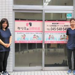 タツミ訪問看護ステーション東神奈川サテライト